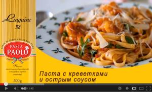 Видеорецепт пасты с креветками и острым соусом