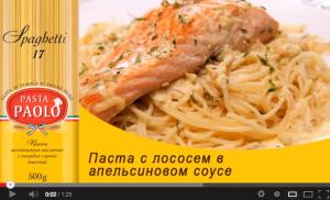 Видеорецепт пасты с лососем в апельсиновом соусе