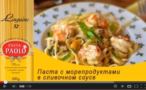 Видеорецепт пасты с морепродуктами