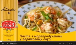 Відеорецепт пасти з морепродуктами у вершковому соусі